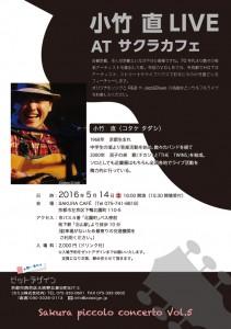 イベント-Vol.5
