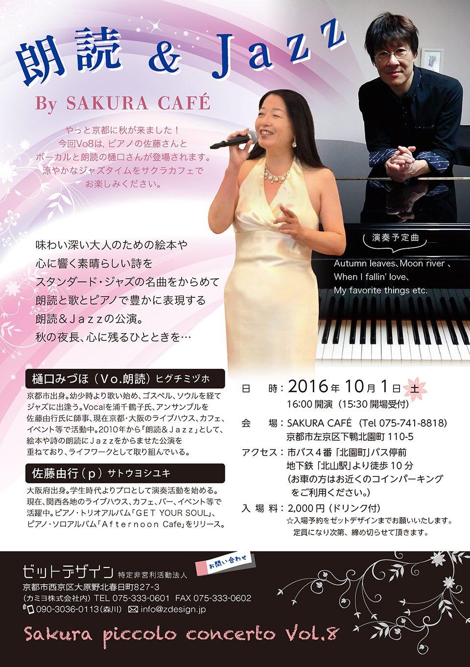 イベント-Vol.5-09.05